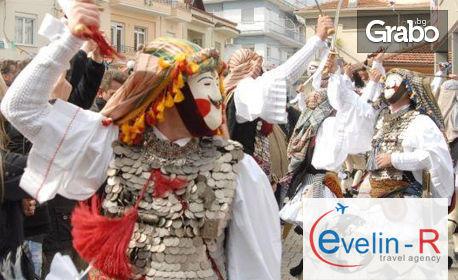 Екскурзия до Солун през Февруари! Нощувка със закуска, транспорт и възможност за посещение на Карнавала в Науса