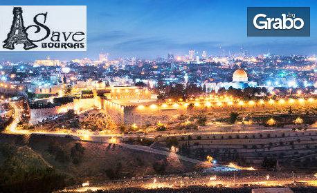 До Израел през Април! 3 нощувки със закуски и вечери, плюс самолетен
