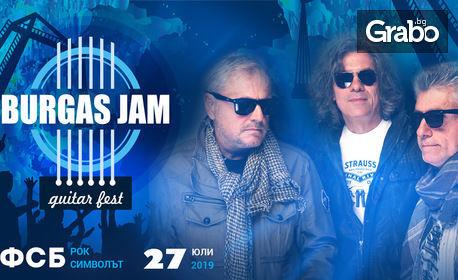 Китарният фест Burgas Jam с участието на ФСБ - на 27 Юли