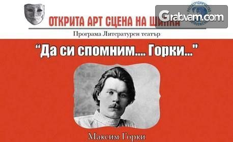 """Литературният спектакъл """"Да си спомним... Горки"""" на 16 Октомври"""