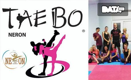4 тренировки по Тае Бо или Табата с опитен преподавател