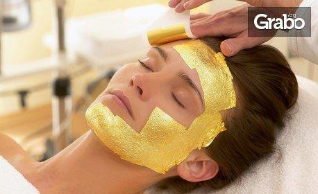 Почистване на лице, плюс пилинг и златна маска