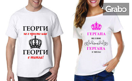 Подарък за Гергьовден! Тениска със забавен надпис - модел и размер по избор