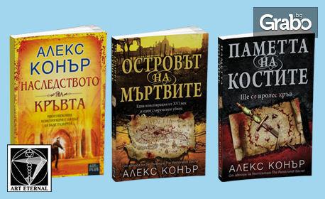 """Комплект от 3 книги на Алекс Конър: """"Паметта на костите"""", """"Островът на мъртвите"""" и """"Наследството на кръвта"""""""