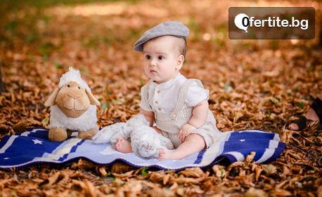 Есенна детска, семейна или индивидуална фотосесия на открито - с 30 обработени кадъра