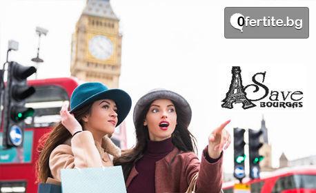 Last Minute екскурзия до Париж и Лондон! 4 нощувки с 1 закуска, плюс самолетен транспорт
