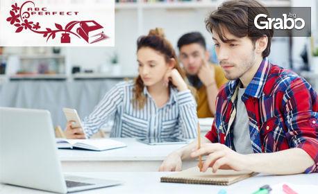 12-месечен онлайн курс по английски език, ниво A1
