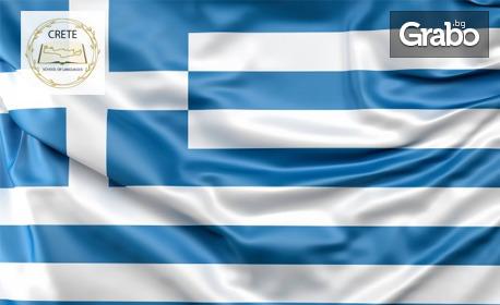 Онлайн или присъствено обучение по гръцки език с 35 часа