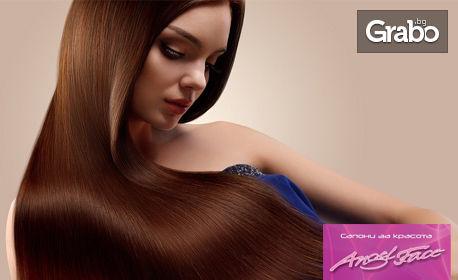 Грижа за коса! Кератинова терапия, терапия против косопад или масажно измиване с подстригване и оформяне