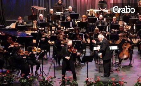 Симфоничен концерт на 23 Май