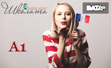 Онлайн курс по френски език за начинаещи - с преподавател във виртуална класна стая и 6-месечен достъп