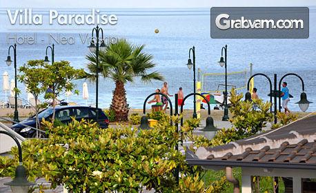 Морска почивка в Гърция! Нощувка за двама, трима или четирима - на 20м от плажа в Неа Врасна