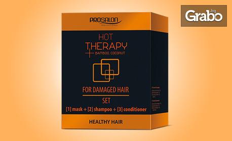 Топла терапия Prosalon за суха и увредена коса! Маска, шампоан и балсам с бамбук и кокос