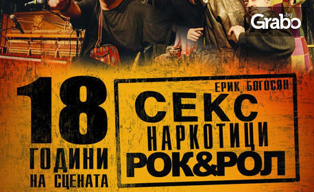 """Гледайте Дони, Коцето Калки и Ивайло Христов в """"Секс, наркотици и рокендрол"""" на 5 Октомври"""