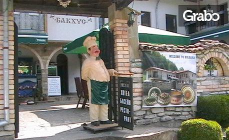 В Троянския балкан за мартенските празници! 4 нощувки със закуски, обеди и вечери - едната празнична