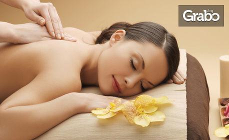 Частичен лечебен масаж с поморийска луга или релаксиращ масаж на цяло тяло с кехлибарено масло