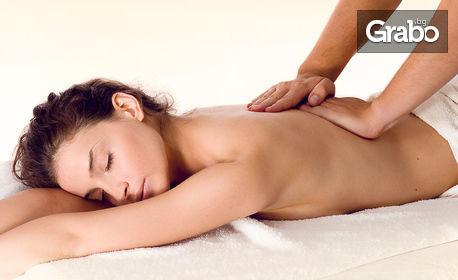 """Имуностимулираща и детоксикираща терапия """"Шри Ланка"""" - на гръб или на цяло тяло"""
