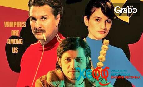 """Гледайте """"Другарят Дракула"""" на 11 Юли в Lucky Дом на киното - част от най-добрите европейски комедии в програмата на фестивала КЕФФ"""