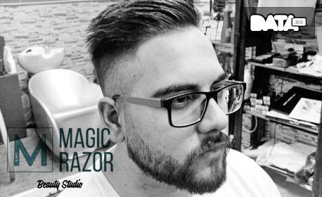 За Него! Грижа за брадата с терапия или оформяне, или подстригване и стайлинг