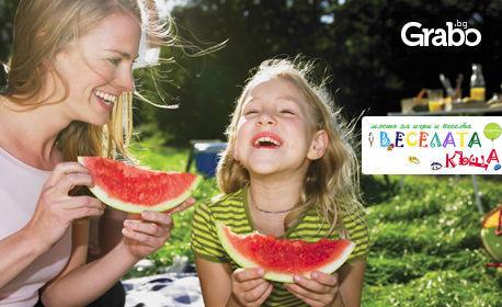 Зелена академия за вашето дете! 1 ден или цяла седмица игри, забавления и нови умения