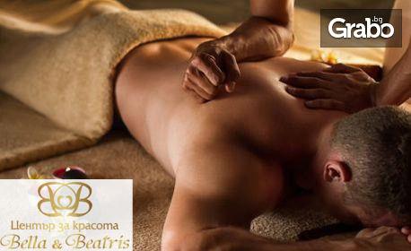 Масаж на цяло тяло по избор - класически с масажно олио или с арома свещ