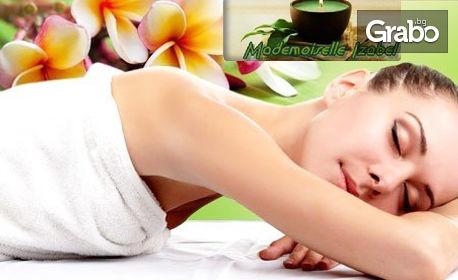 Терапевтичен масаж на вратна яка, гръб, раменен пояс и ръце, плюс терапия на гръб с поморйска луга