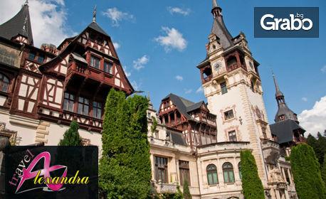 Тридневна екскурзия до Синая и Букурещ! 2 нощувки със закуски, плюс транспорт и възможност за посещение на Бран и Брашов