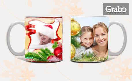 Бяла фоточаша със снимка и дизайн по избор - 1, 5 или 30 броя