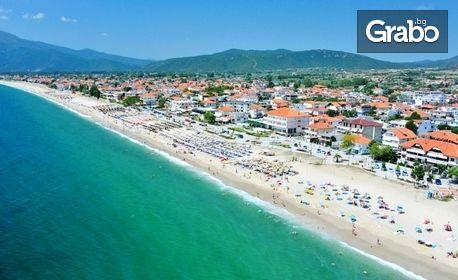 На плаж в слънчева Гърция! Еднодневна екскурзия до Ставрос или Аспровалта