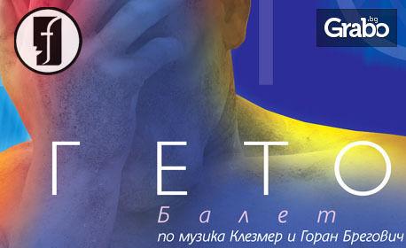 """Балетен спектакъл """"Гето"""" по музика клезмер и с мотиви от Горан Брегович, на 21 Май"""