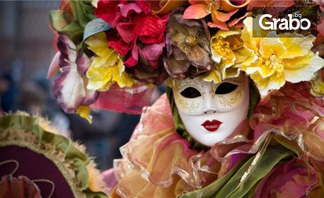 Виж карнавала във Венеция през Февруари! 2 нощувки със закуски и транспорт