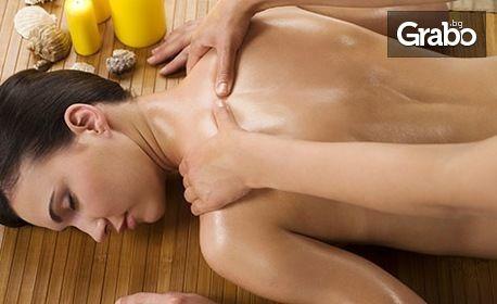 Огнен масаж на зона по избор - седалище плюс бедра, или корем плюс паласки