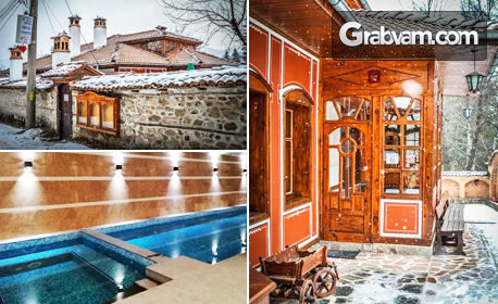 За 3 Март или Великден в Копривщица! 3 нощувки, закуски и вечери, плюс басейн и релакс зона