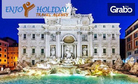 Last Minute за екскурзия до Рим! 3 нощувки със закуски, плюс самолетен транспорт от Букурещ, от Enjoy Holiday