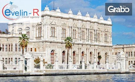 Екскурзия до Истанбул през Май! 2 нощувки със закуски и транспорт