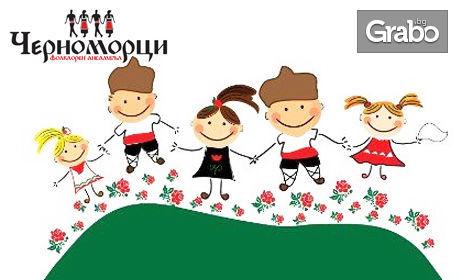9 посещения на народни танци за деца от 4 до 10г