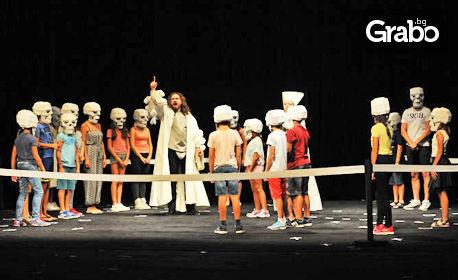 """Спектакълът """"Да бъдеш или не Ромео и Жулиета"""" - на 13 Декември"""