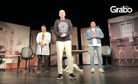 """Комедията """"Заложи на сигурно"""" с Асен Блатечки, Малин Кръстев и Димитър Бакалов - на 7 Октомври"""