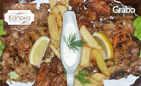 Обезкостен пилешки бут на скара, глазирани пилешки крилца на тиган, пържени картофки и чесново сосче