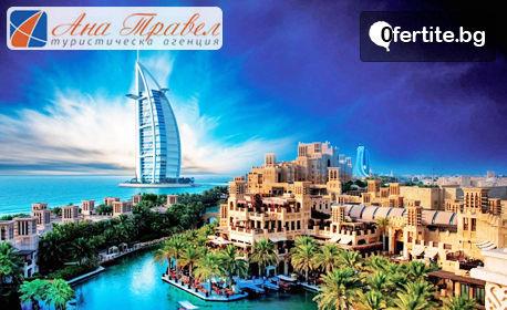 Eкскурзия до Дубай! 5 нощувки със закуски в хотел 4*, плюс самолетен транспорт