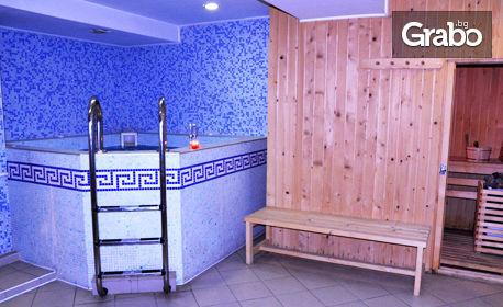 През Август и Септември в центъра на Банско! 2 или 3 нощувки - без или със закуски и ползване на сауна и парна баня
