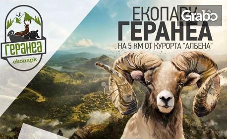 Вход за Екопарк Геранеа край Варна - за дете или за възрастен
