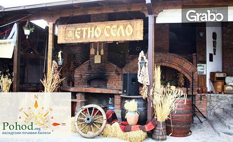 През Март в Македония! Нощувка със закуска и празнична вечеря в Етно село Тимчевски, плюс транспорт