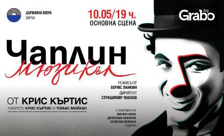 """Гледайте мюзикъла """"Чаплин"""" - на 10 Май"""