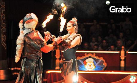 Цирк Иванов с нова програма и уникално лазерно шоу! Вход за спектакъл през Август