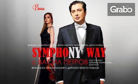 """Концерт на Васил Петров и Врачанска филхармония """"Symphony Way"""" на 22 Юни"""