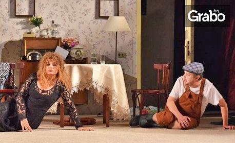 """Аня Пенчева, Тончо Токмакчиев и Александър Кадиев в комедията """"Тя, Той и още двама-трима..."""" - на 17.10"""