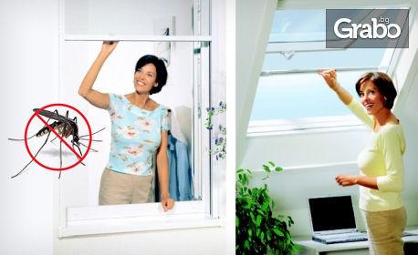 Дръжте комарите навън! Комарник с до 54% отстъпка