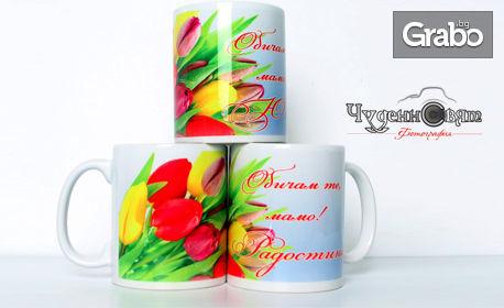Бяла керамична чаша със снимка и текст по избор