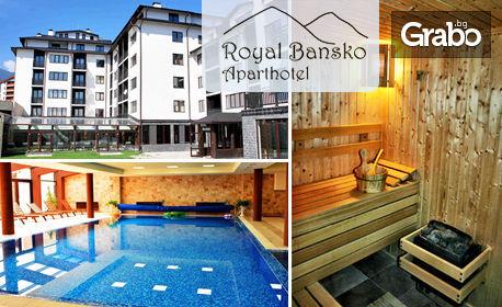 Аеробокс уикенд в Банско! 2 нощувки със закуски и вечери, релакс зона и 2 тренировки аеробокс, от Апартхотел Роял Банско**
